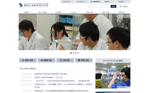 鶴岡工業高等専門学校の口コミ・評判