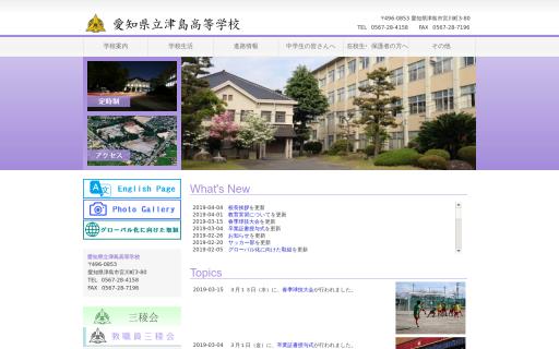 愛知県立津島高校の口コミ・評判