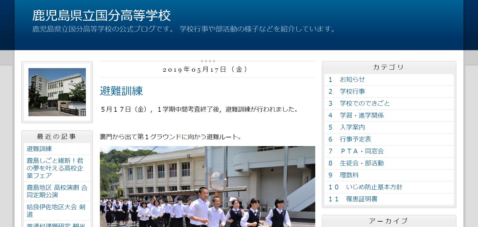 国分高校の口コミ・評判