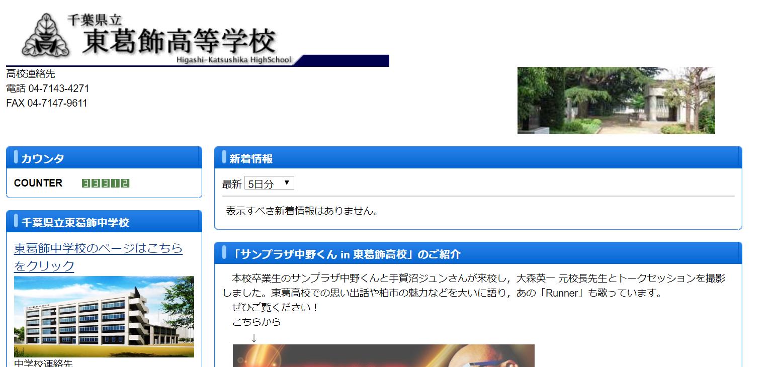 東葛飾高校の口コミ・評判