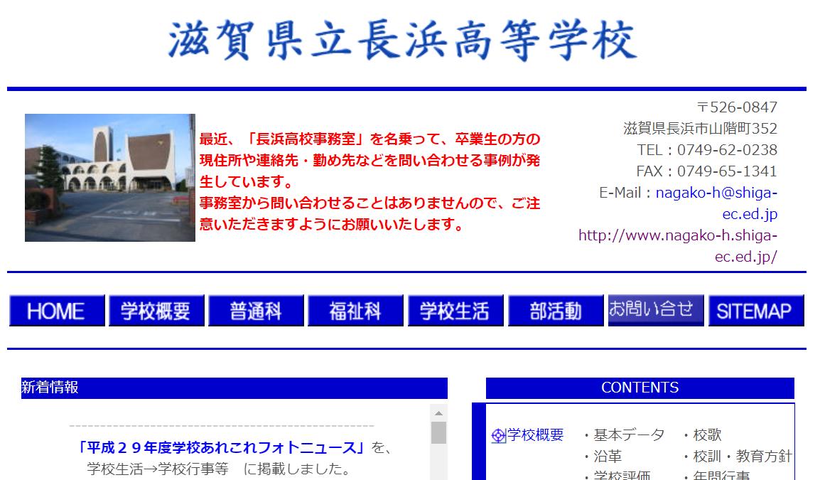 長浜高校の口コミ・評判