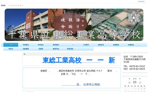 東総工業高校の口コミ・評判
