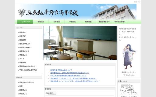 夢野台高校の口コミ・評判