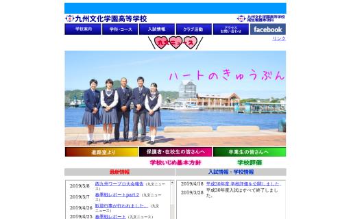 九州文化学園高校の口コミ・評判