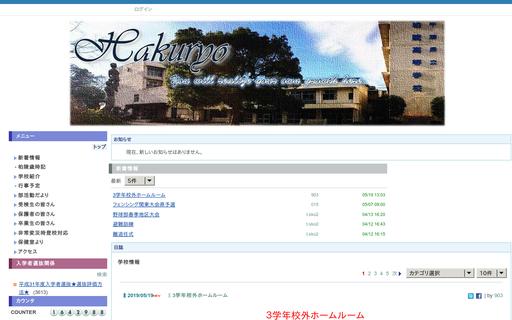 千葉県立柏陵高校の口コミ・評判