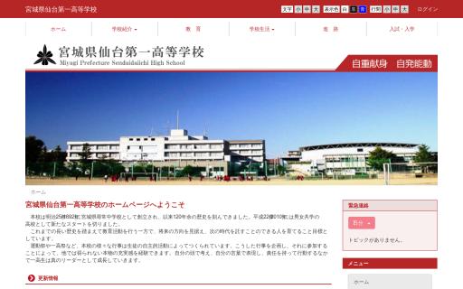 仙台第一高校の口コミ・評判