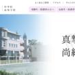 鎌倉女学院高校