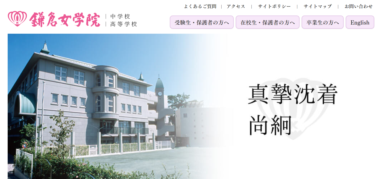 鎌倉女学院高校の口コミ・評判