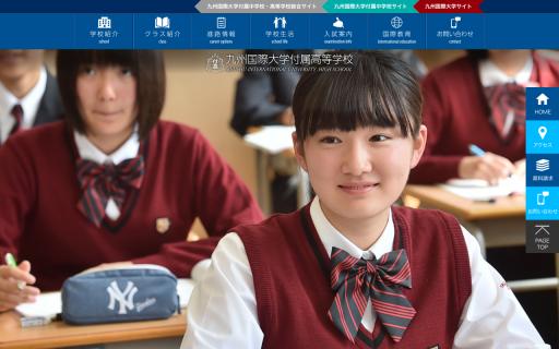 九州国際大学付属高校の口コミ・評判