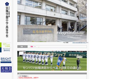 筑陽学園高校の口コミ・評判