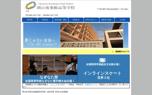 岡山後楽館高校の口コミ・評判