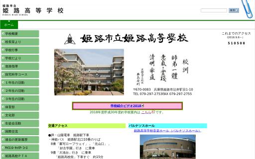 姫路市立姫路高校の口コミ・評判