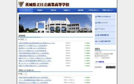 日立商業高校の口コミ・評判