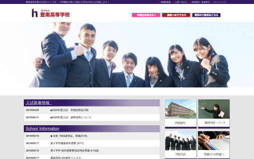 豊南高校の口コミ・評判