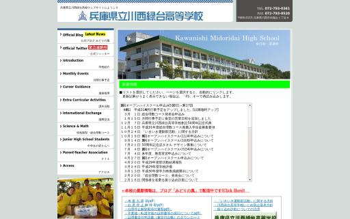 川西緑台高校の口コミ・評判
