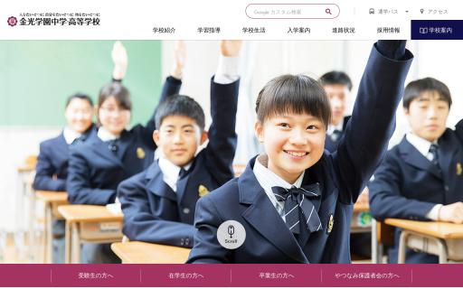 金光学園高校の口コミ・評判