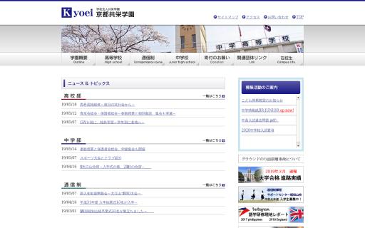 京都共栄学園高校の口コミ・評判