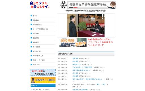 丸子修学館高校の口コミ・評判