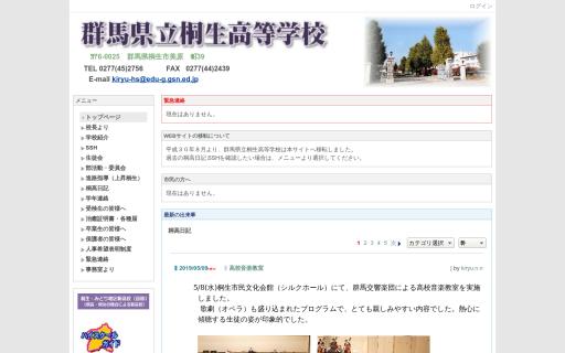桐生高校の口コミ・評判