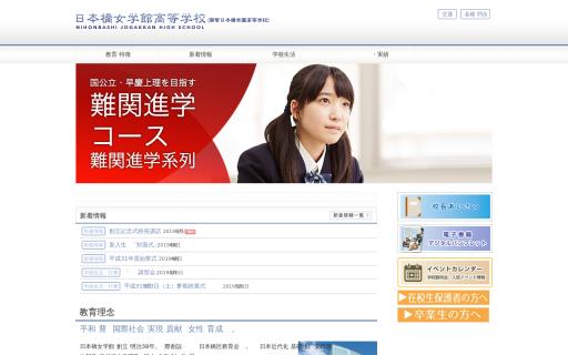 日本橋女学館高校の口コミ・評判