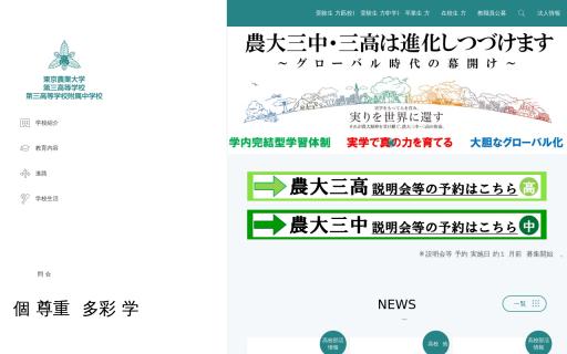 東京農業大学第三高校の口コミ・評判