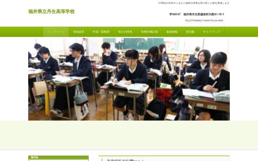 丹生高校の口コミ・評判