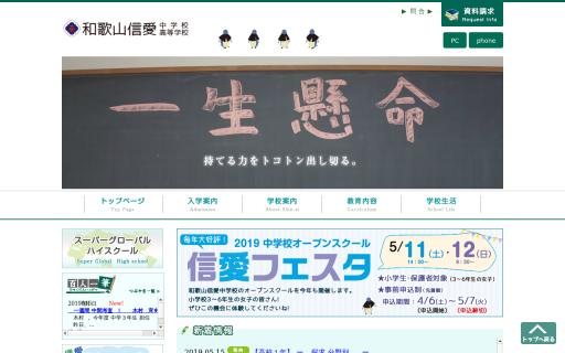 和歌山信愛高校の口コミ・評判