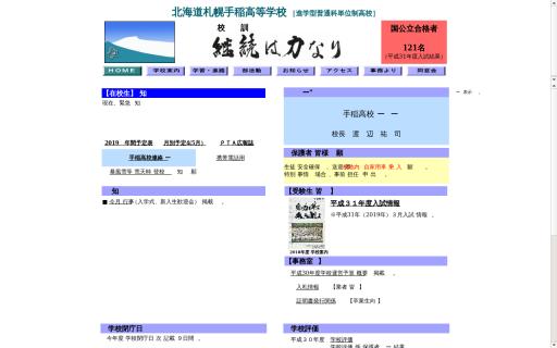 札幌手稲高校の口コミ・評判