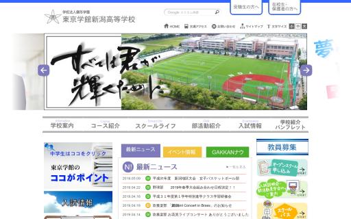 東京学館新潟高校の口コミ・評判