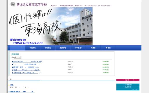 茨城県立東海高校の口コミ・評判