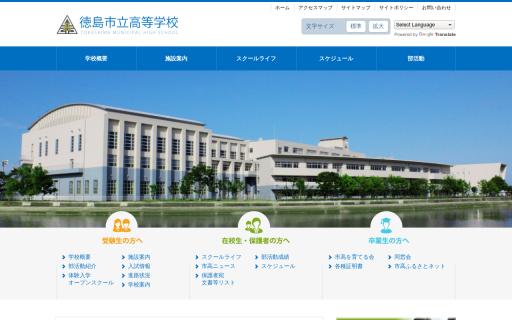 徳島市立高校の口コミ・評判