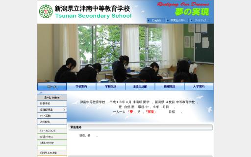 津南中等教育学校の口コミ・評判