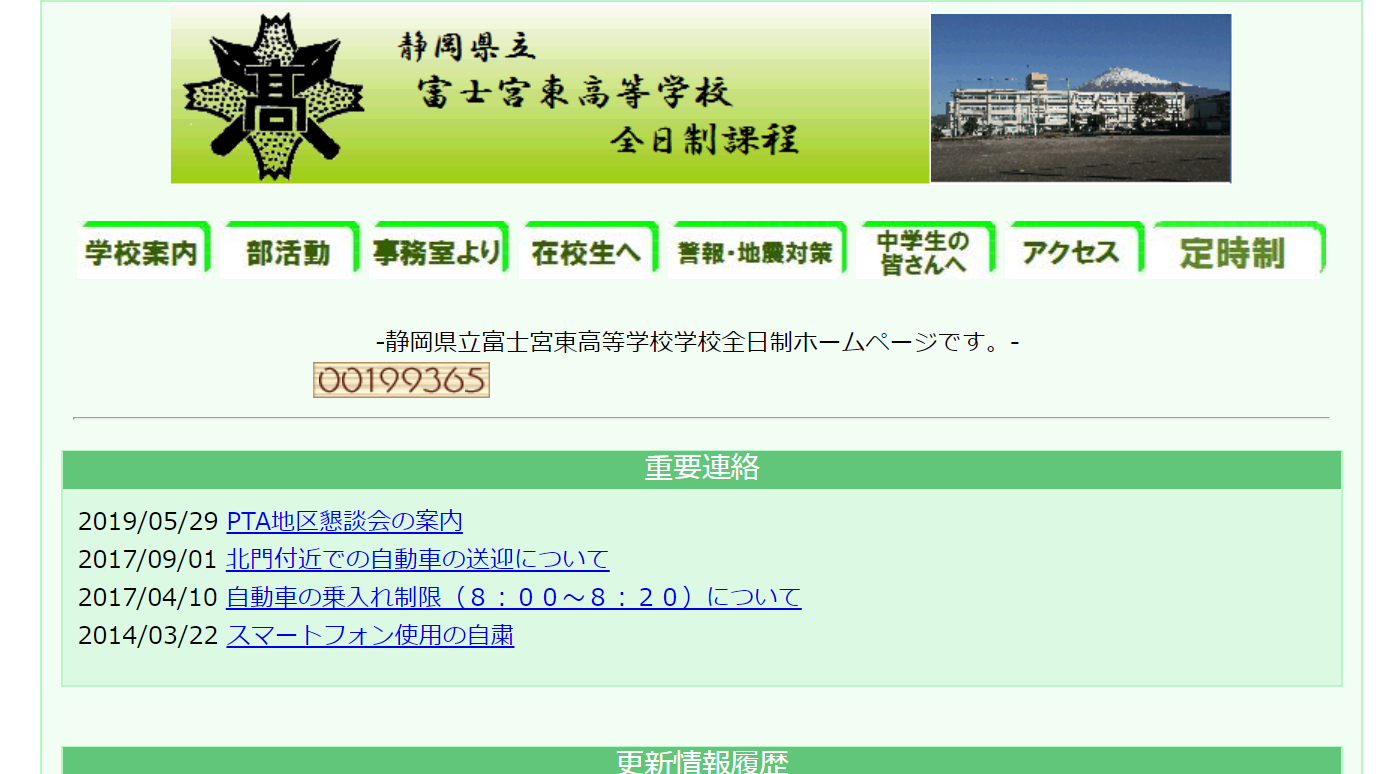富士宮東高校の口コミ・評判