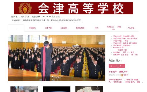 会津高校の口コミ・評判