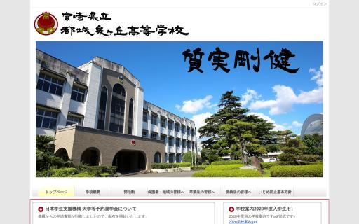 都城泉ヶ丘高校の口コミ・評判