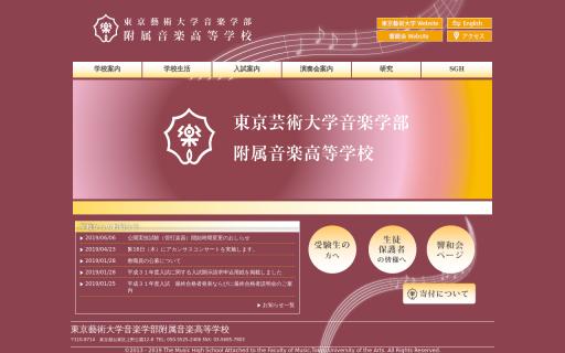 東京藝術大学音楽学部附属音楽高校の口コミ・評判