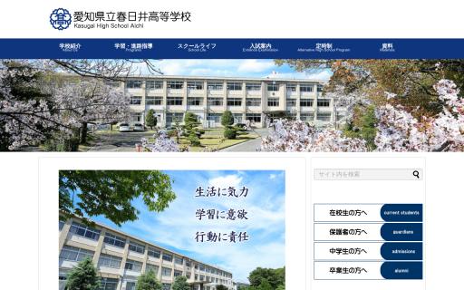 春日井高校の口コミ・評判