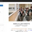 松山西中等教育学校