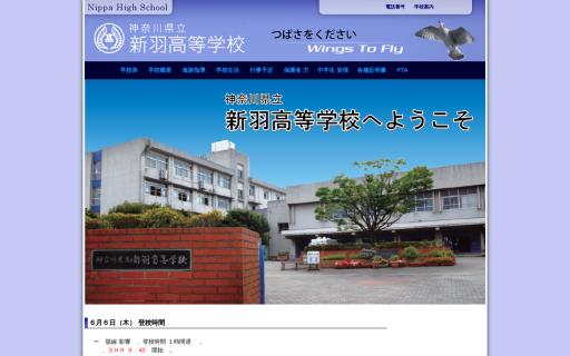 新羽高校の口コミ・評判