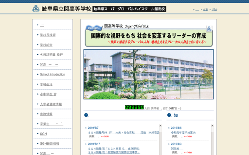 関高校の口コミ・評判