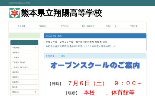 翔陽高校の口コミ・評判