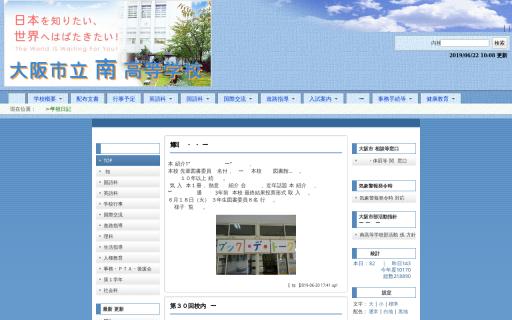 大阪市立南高校の口コミ・評判