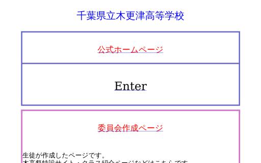 木更津高校の口コミ・評判