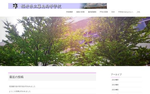藤島高校の口コミ・評判