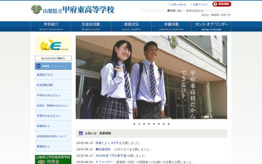 甲府東高校の口コミ・評判