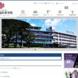 豊国学園高校