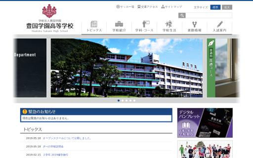 豊国学園高校の口コミ・評判