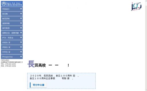 長田高校の口コミ・評判