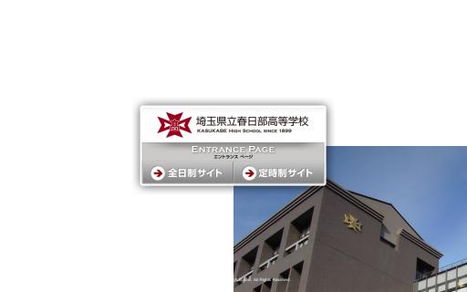 春日部高校の口コミ・評判