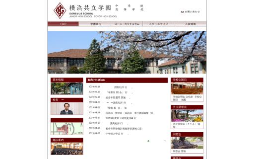 横浜共立学園高校の口コミ・評判
